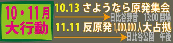 10-11月大行動
