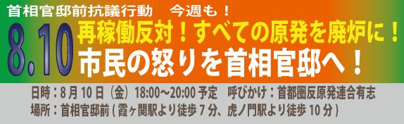 8.10金曜官邸前行動
